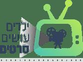 ילדים עושים סרטים לוגו-01-13